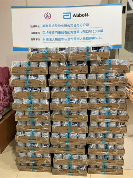 亞培捐贈亞培安素香草少甜配方營養品1500罐予怡德老人長照中心。 怡德老人長照中...