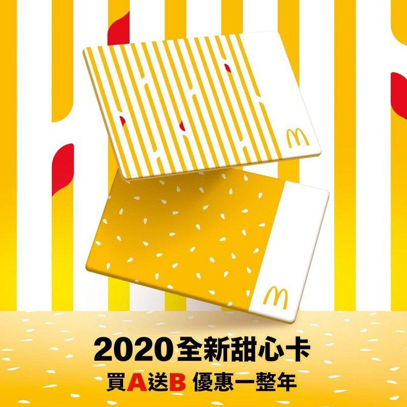 麥當勞2020甜心卡有兩種樣式。圖擷自麥當勞官網