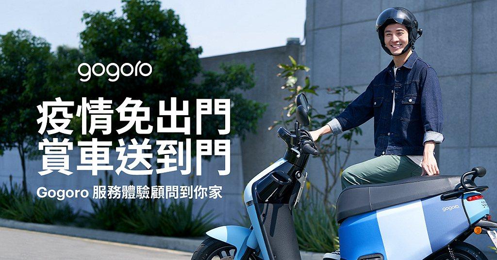 Gogoro「到府賞車」服務,只要透過Gogoro官網預約,即可享受賞車諮詢、試...