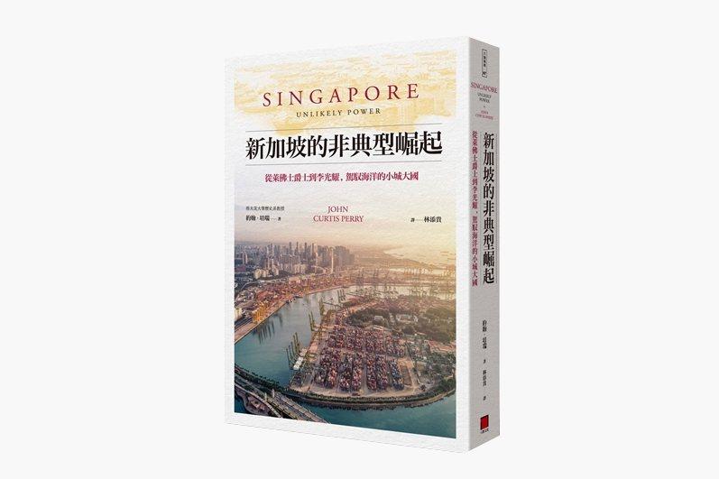 《新加坡的非典型崛起:從萊佛士爵士到李光耀,駕馭海洋的小城大國》書封。 圖/八旗文化提供