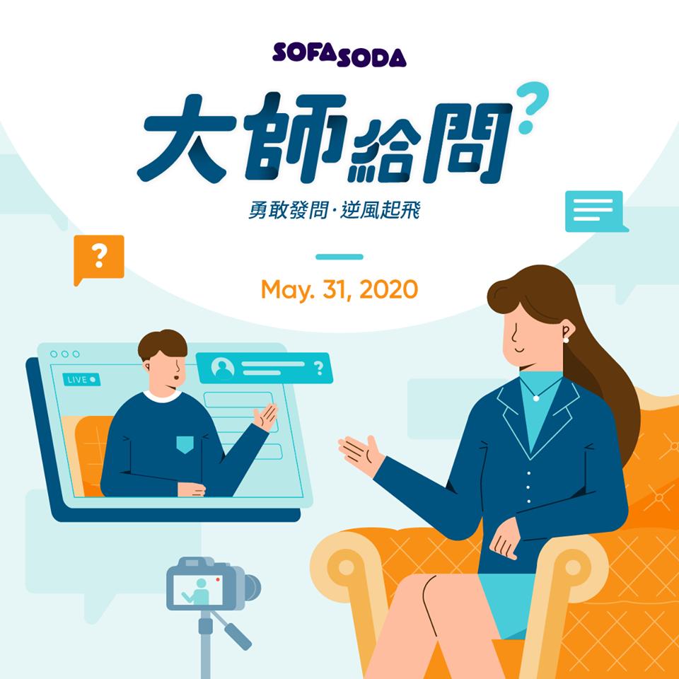 Snapask時課問旗下品牌sofasoda推出「大師給問」線上直播活動,邀請業...