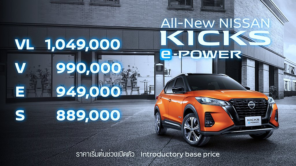 泰國Nissan Kicks e-POWER預計在6月開始交車,最入門Nissa...