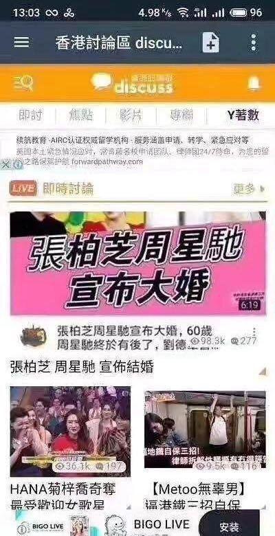香港知名論壇爆出張柏芝、周星馳將結婚。圖/摘自微博