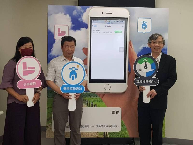 環保署今推出 「環境即時通App」 4.0,新增「臭氧超標預警通知」、「機車定檢通知」、「機車定檢站查詢」及「公廁查詢」等服務,其中,「臭氧超標預警通知」可提前三小時預警,作為民眾活動的健康參考。記者彭宣雅/攝影