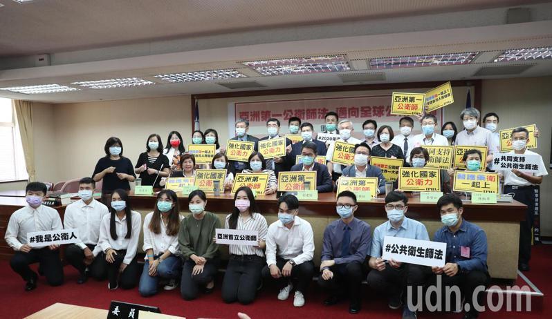立法院院會今三讀通過「公共衛生師法」,圖為台灣公共衛生學會日前舉行「亞洲第一公衛師法,邁向全球公衛大國」記者會,一同為即將通過的公衛師法草案齊聚慶祝。  圖/本報資料照片