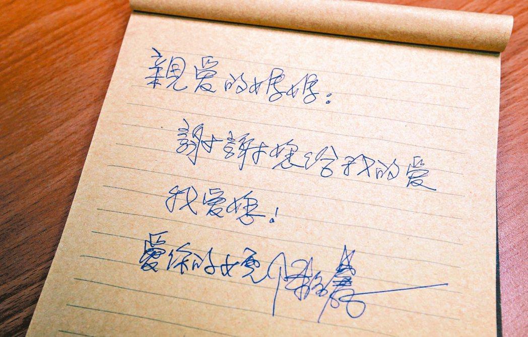 陳淑麗寫給母親的一句話。 記者林俊良/攝影