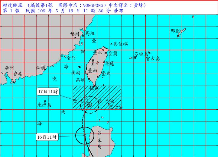 中央氣象局上午11時30分發布海上颱風警報。圖/取自氣象局網站