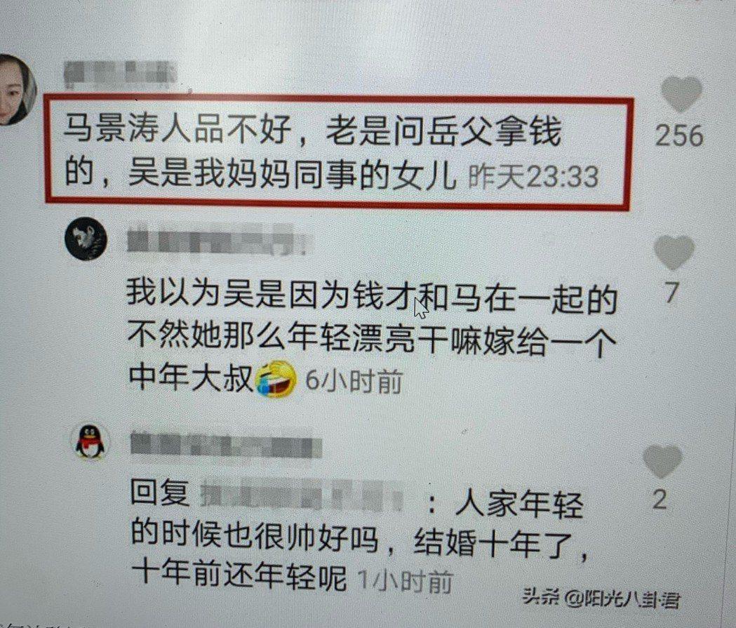 網上有人爆料馬景濤離婚原因。圖/摘自網路