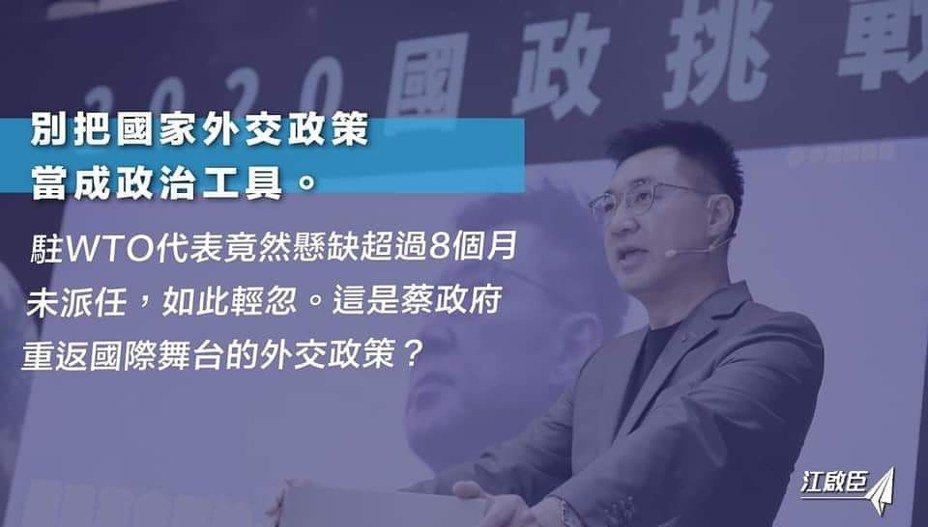国民党主席江启臣质疑WTO代表悬缺8个月未派任。图/截自江启臣脸书