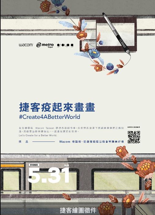 臺北捷運公司與Wacom合作舉辦「捷客疫起來畫畫」繪圖比賽,即日起至5月31日徵件。圖/台北捷運公司提供