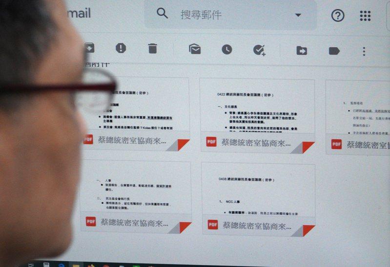 總統府幕僚提供給蔡英文的機密資料外洩事件,震驚政壇。圖/聯合報系資料照片