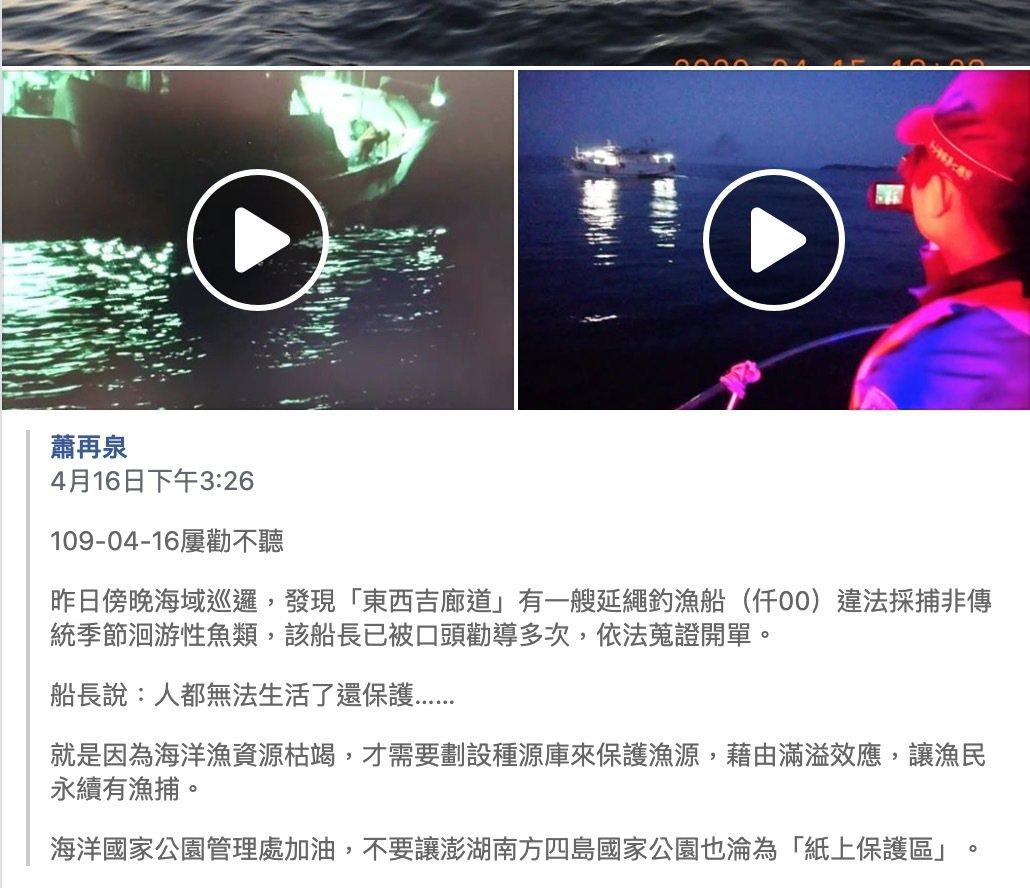 陳盡川經常在臉書上更新、分享海洋調查、舉報成果,偶爾也會批評政府相關單位相對消極...
