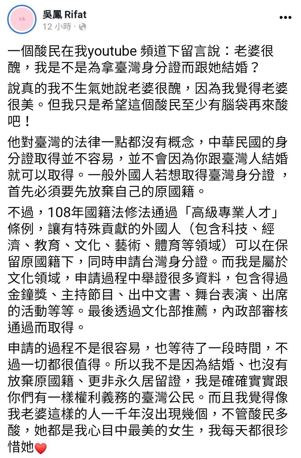 吳鳳回應酸民的攻擊。 圖/擷自吳鳳臉書