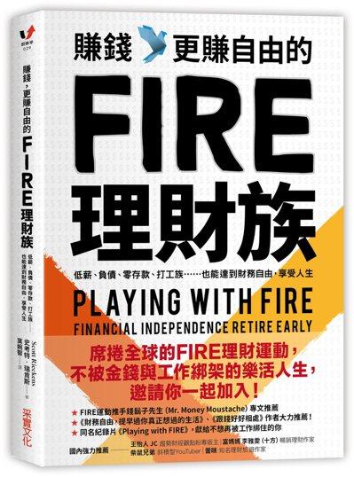 賺錢,更賺自由的FIRE理財族:低薪、負債、零存款、打工族……也能達到財務自由,...