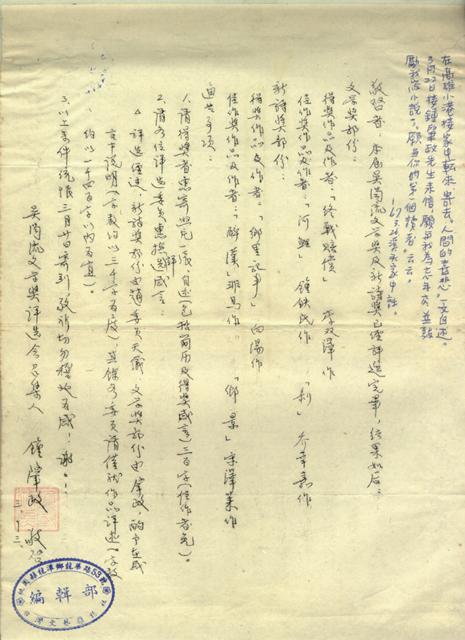 吳濁流文學獎通知函,由鍾肇政用鋼板刻寫油印寄發。 圖/九歌出版提供