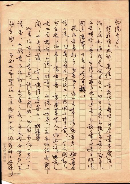1978年3月20日,鍾肇政給向陽的信,期許他寫小說。 圖/九歌出版提供