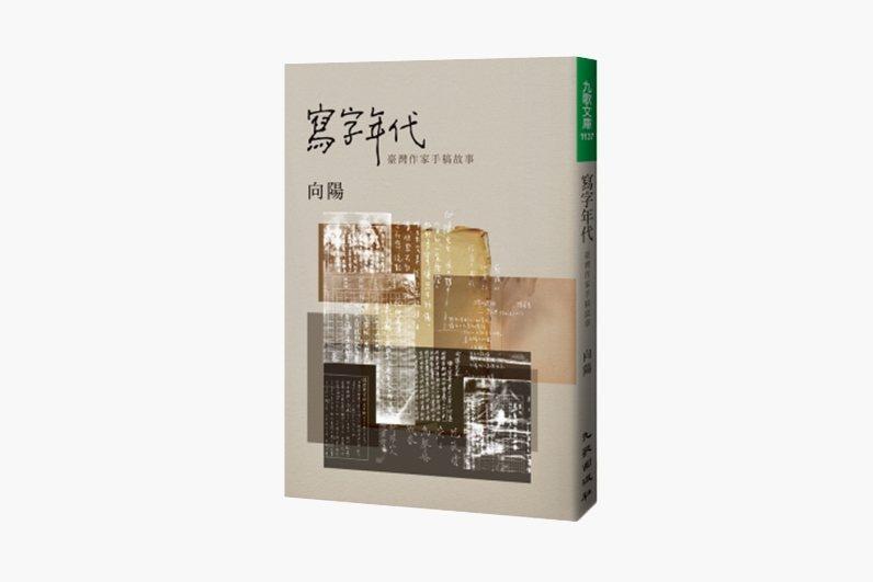 《寫字年代:臺灣作家手稿故事》書封 圖/九歌出版提供