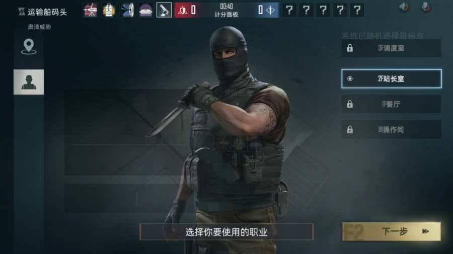 《AREA F2》遊戲選角畫面