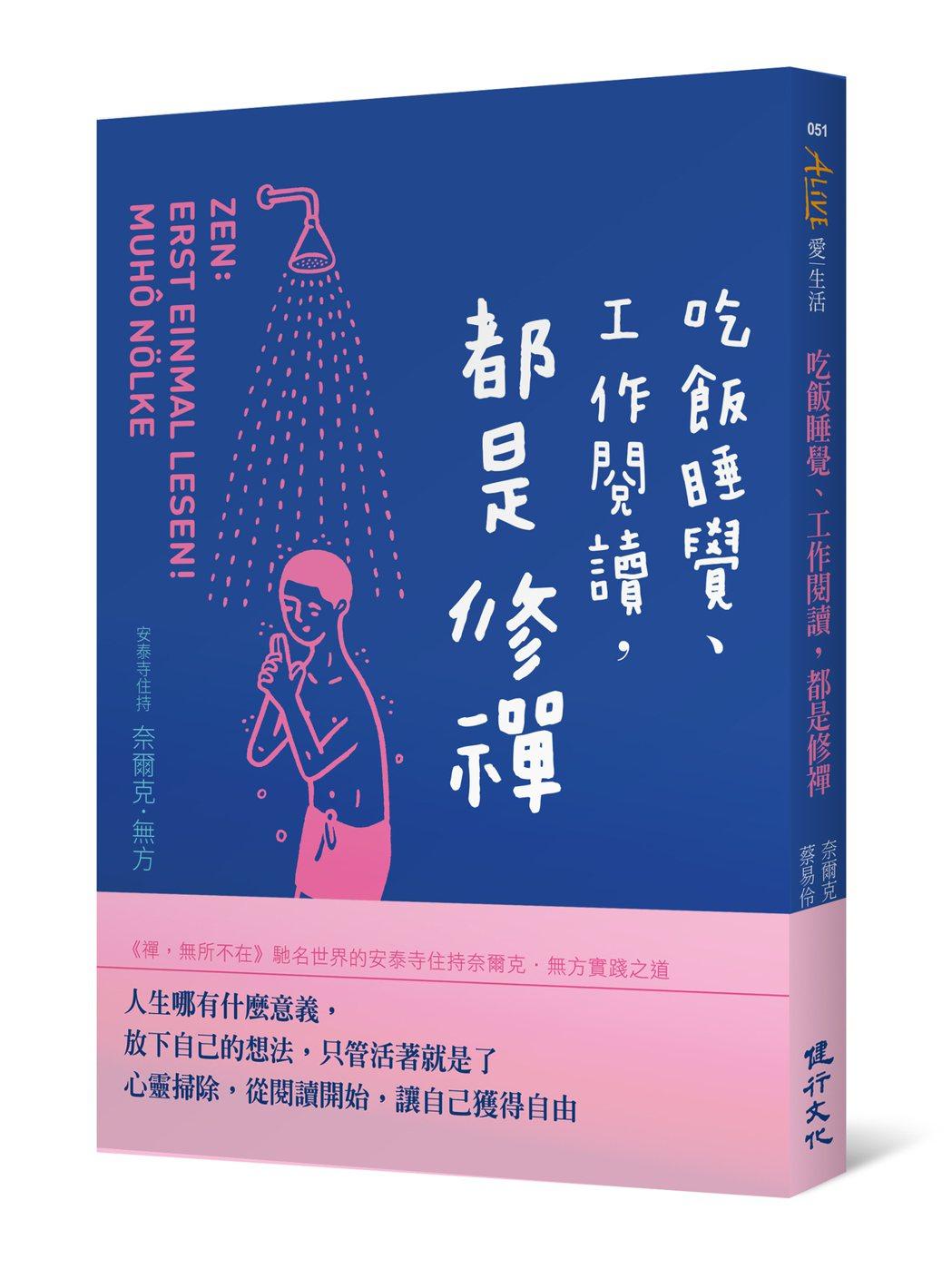 書名/《吃飯睡覺、工作閱讀,都是修禪》、作者/奈爾克.無方、譯者/蔡易伶、圖/健...