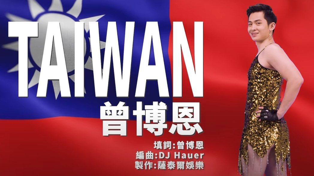 博恩釋出的〈TAIWAN〉,才短短兩三天時間,就有200萬點擊、15萬讚數。 圖/截自TAIWAN