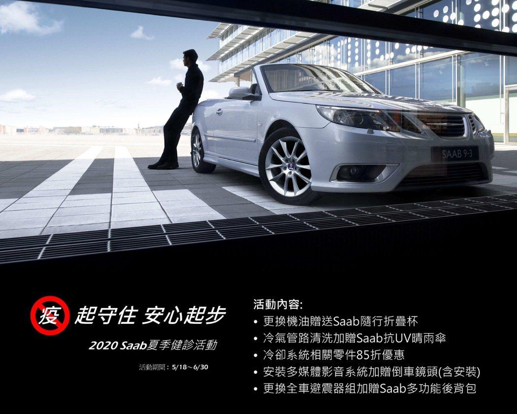 Saab台灣總代理商富公司2020夏季健診活動正式起跑。 圖/商富汽車提供