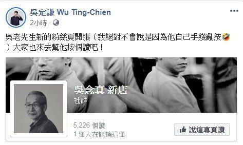 吳定謙幫老爸吳念真宣傳新粉專。圖/擷自臉書