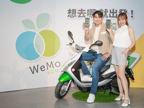 WeMo Scooter首創LINE 官方帳號「隨傳隨租」 打造「移動+」新經濟