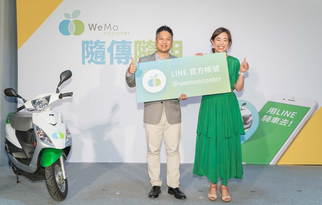 WeMo Scooter /提供
