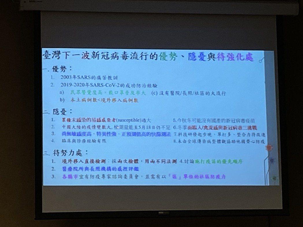 而雖台灣新冠肺炎防疫有成,金傳春認為仍存在「八個隱憂」、「四個待努力處」需要改善...