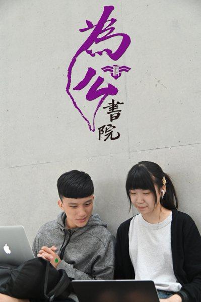 清華大學宣布109學年成立「為公書院」,具我國籍且有國外大學入學證明者,可選修該校大學部及研究所課程,名額暫以50人為限。圖/清大提供