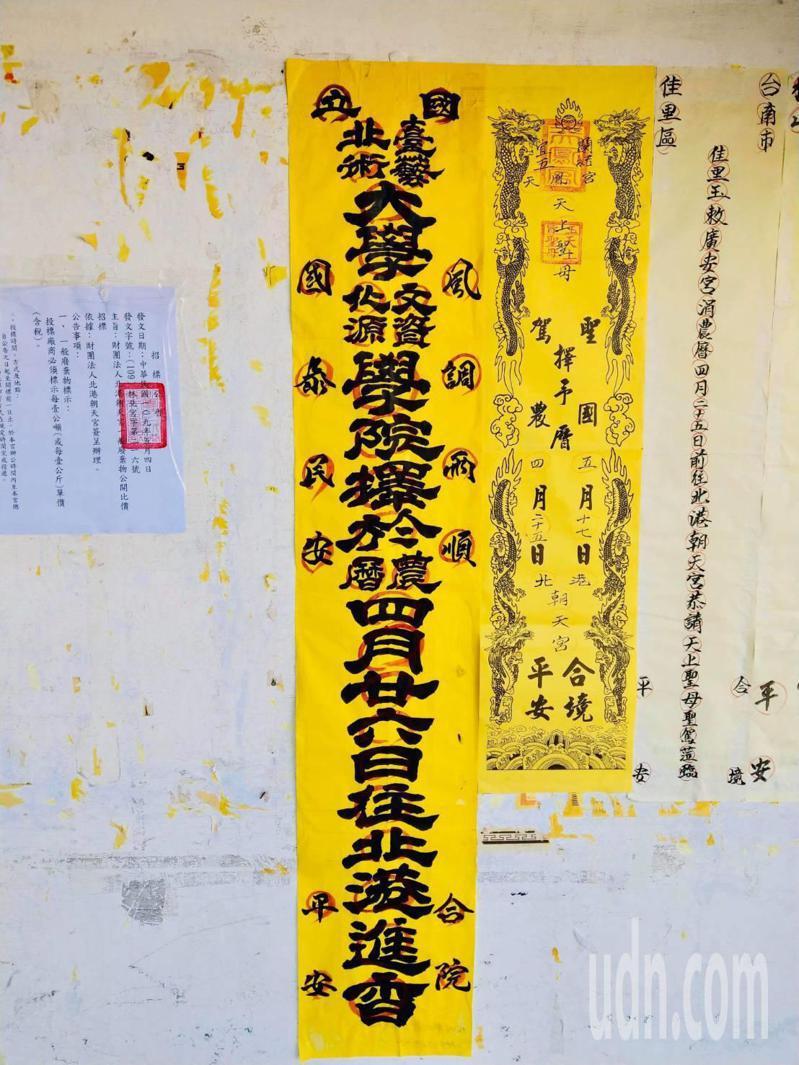 北藝大進香團依循古俗在進香時廟口張貼香條,事先探香路。記者蔡維斌/攝影