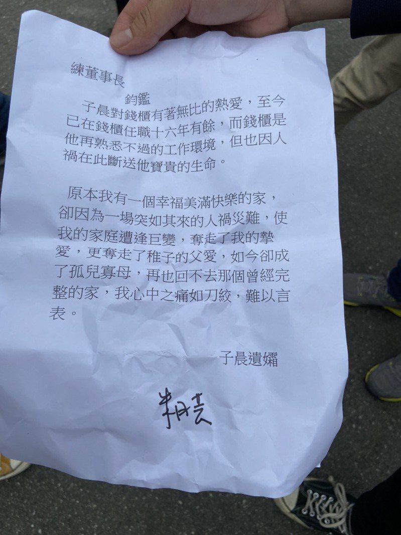 林妻寫給錢櫃董事長練台生的信。記者柯毓庭/攝影