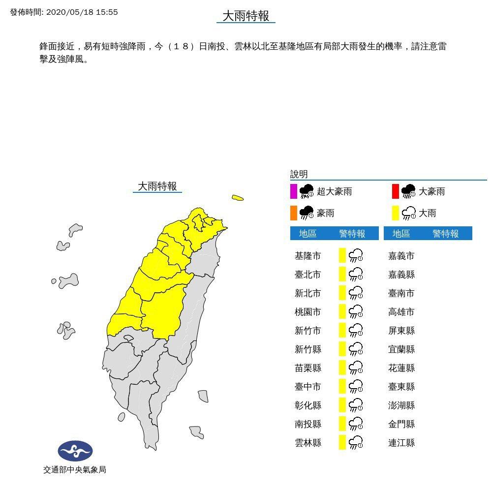 中央氣象局發布大雨特報。圖/取自中央氣象局