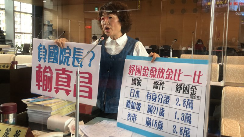 台中市議員李麗華批行政院長蘇貞昌是「負國院長」引發紓困之亂。記者陳秋雲/攝影
