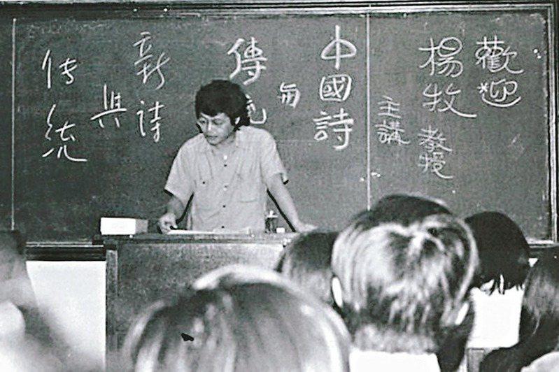 1976年4月8日,楊牧在政大演講,黑板左邊為其自行修改的演講題目。(圖/張力提供)
