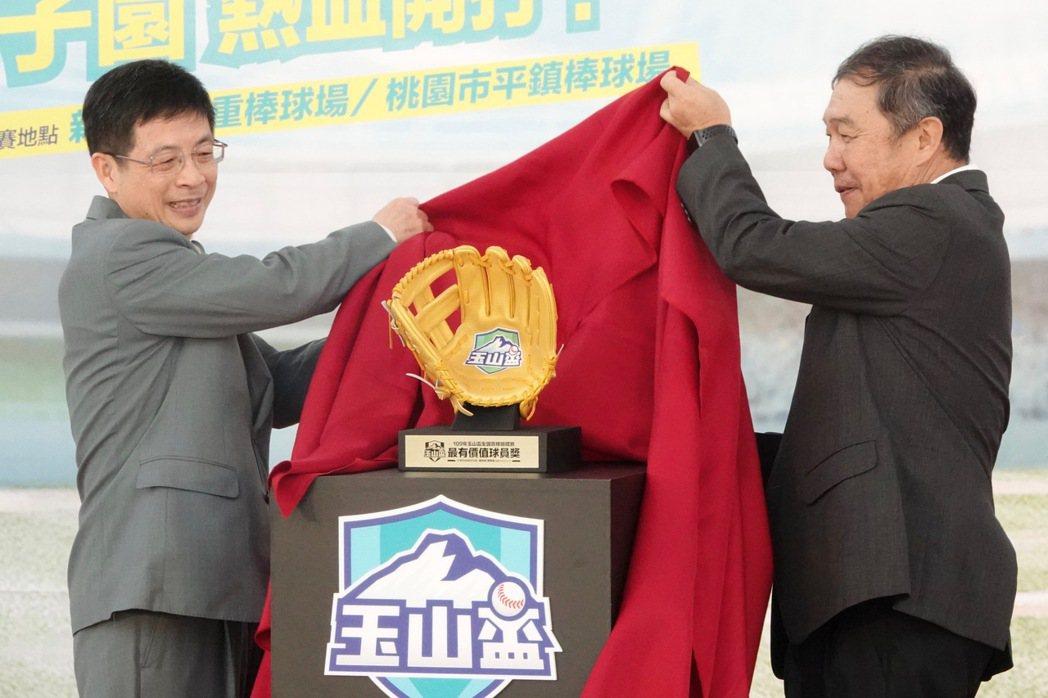 玉山盃全國青棒錦標賽5月20日開打,棒協副理事長林華韋(右)今天揭開MVP獎座。