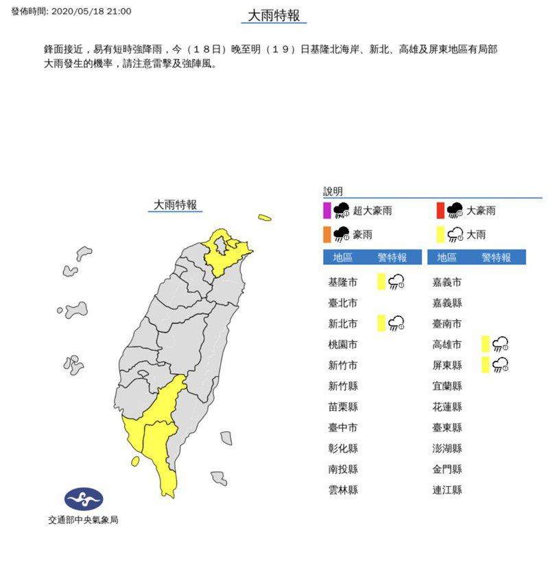 中央氣象局發布大雨特報。圖/中央氣象局提供