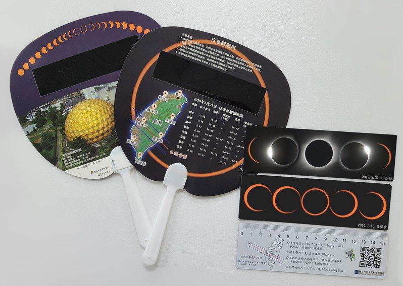 報名日環食親子課程,即贈日食觀測扇及日食光柵尺。圖/北市天文館提供