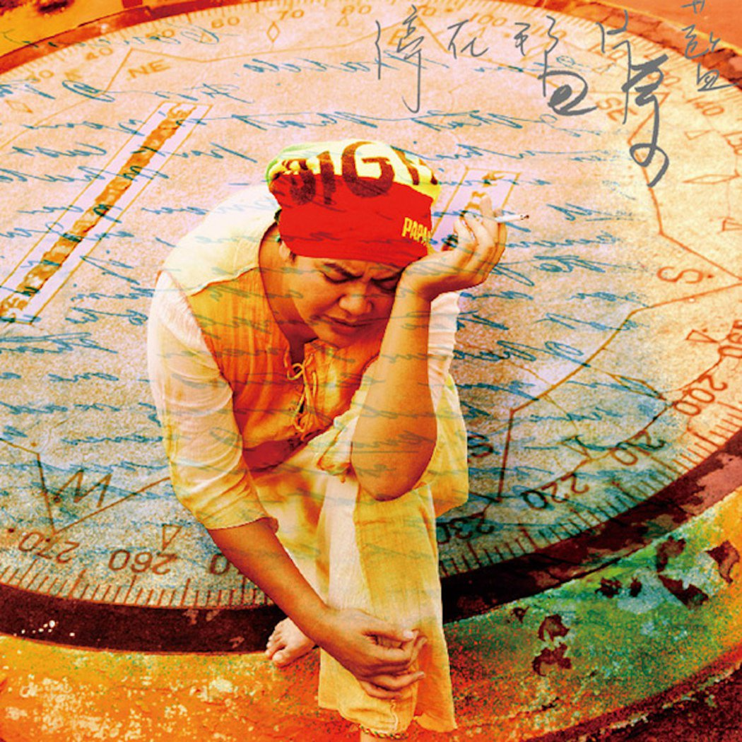 巴奈2008年發行第2張專輯「停在那片藍」。圖/子皿提供
