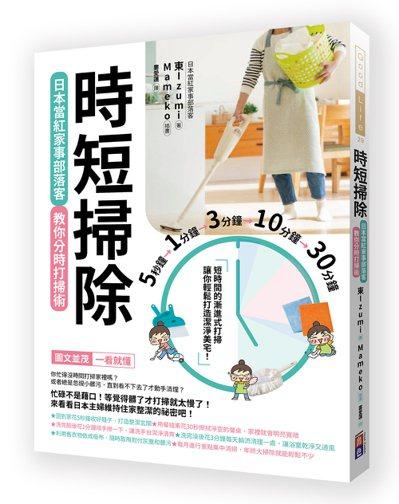 書名《時短掃除:日本當紅家事部落客教你分時打掃術》 圖/出色文化提供