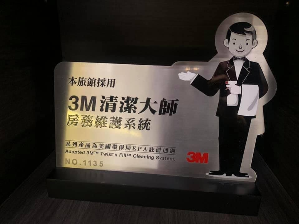 飯店採用3M清潔大師房務維護系統。 宮賞藝術大飯店/提供。