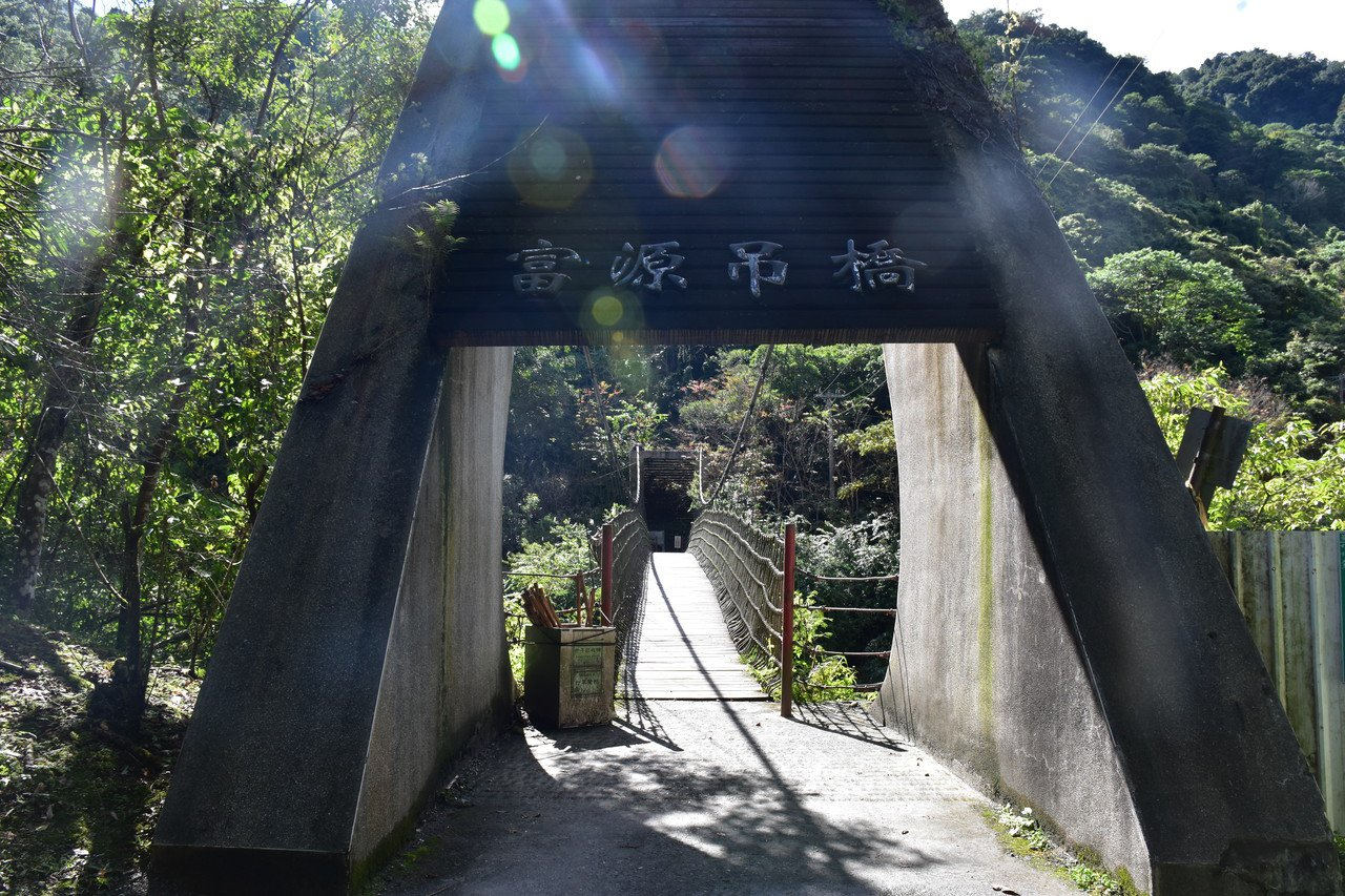 「富源森林遊樂區」裡的富源吊橋有些微晃動,可欣賞腳下的湍急的富源溪在在山谷間流淌...
