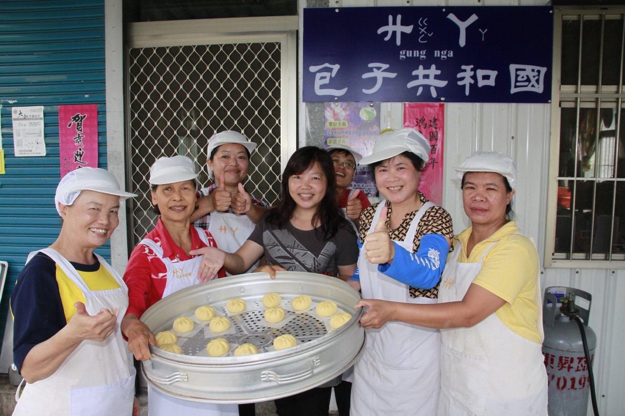 花蓮縣瑞穗鄉富源社區「廾ㄚ包子共和國」,是由一群中高齡社區媽媽,以當地盛產的蕃薯...