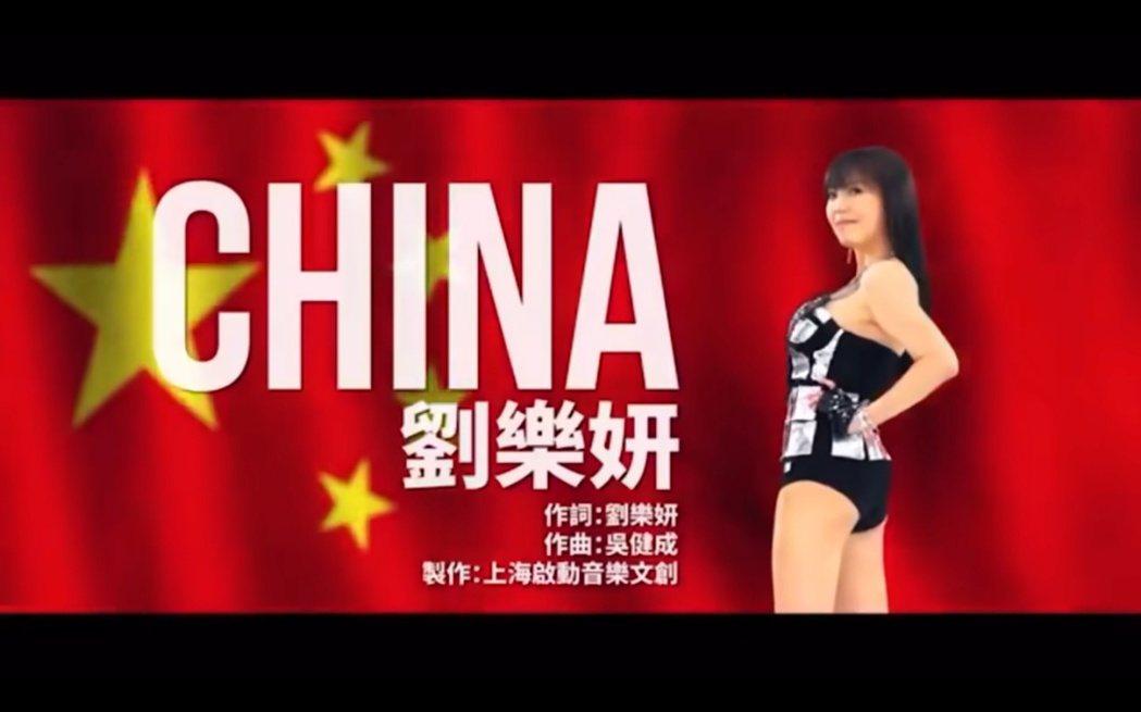 劉樂妍的CHINA單曲MV。 圖/擷自Youtube