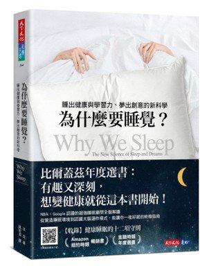 .書名:為什麼要睡覺?:睡出健康與學習力、夢出創意的新科學.作者:沃克....