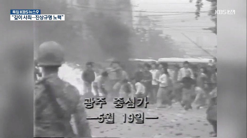 KBS回顧自家在光州事件期間、《9點新聞》所播出的報導,並為當時的扭曲與抹黑,向...