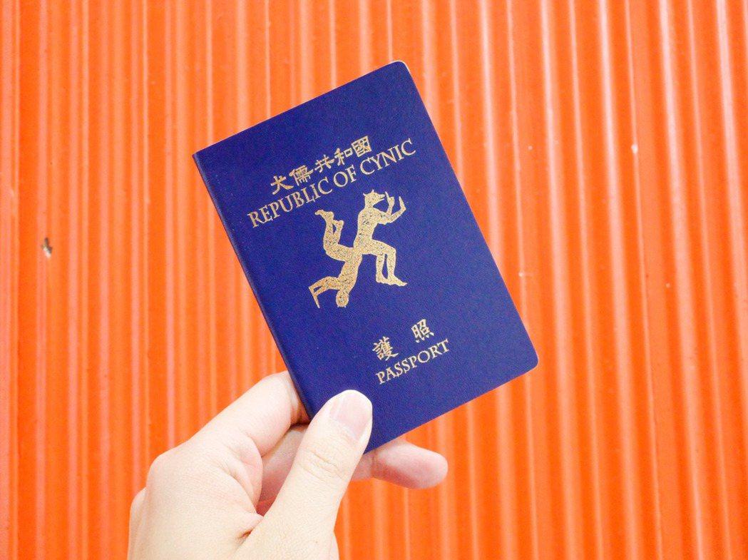 進入展場會取得一本印有「犬儒共和國」字樣的藍皮護照。 圖/翁家德拍攝