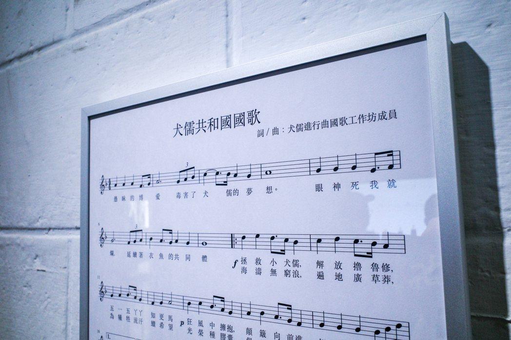 展前為期三天的「犬儒進行曲:國歌工作坊」的共製計畫,邀請一般大眾進行集體詞曲創作...