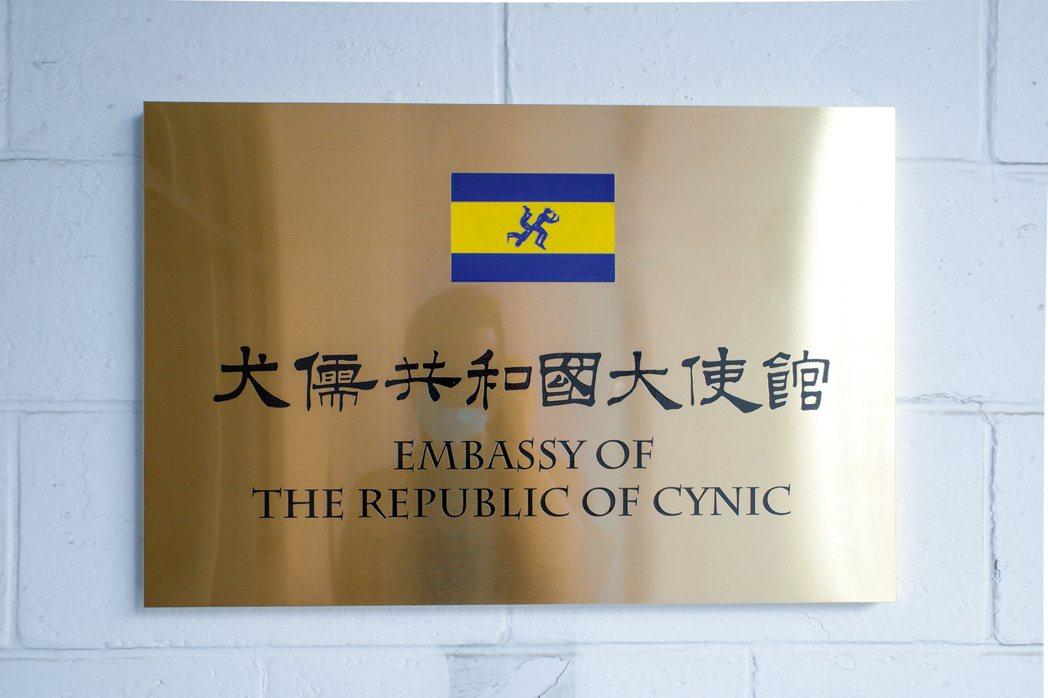 美援大樓外掛著「犬儒共和國大使館」招牌,試圖將展覽空間包裝成一座大使館。 圖/翁...