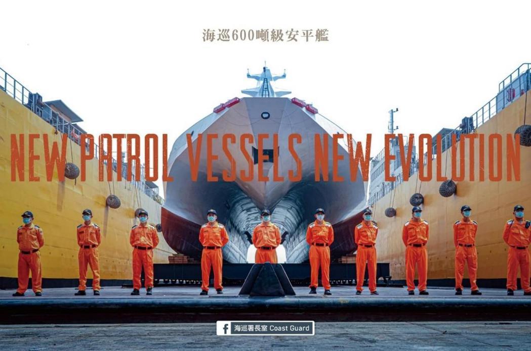 官方釋出的600噸級安平艦下水典禮宣傳照。  圖/海巡署長室臉書
